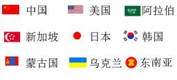 翻译语言国家