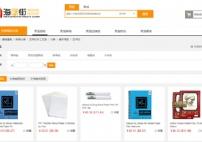 美国亚马逊代购网站建设