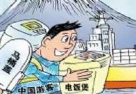 为何日本的电饭煲销量持续暴增?