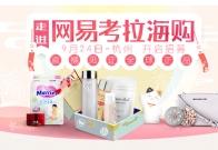 网易考拉海购正品信任度赢得韩美妆美迪惠尔持续青睐