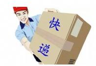 义乌快递业务总量全国第六?
