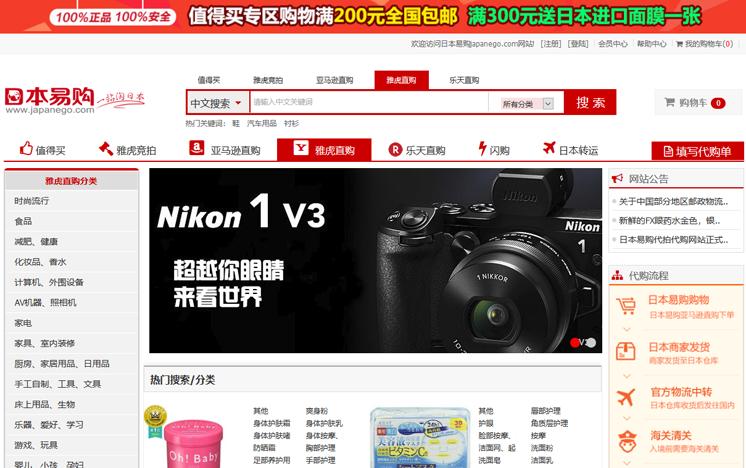 日本雅虎拍卖系统-日本易购