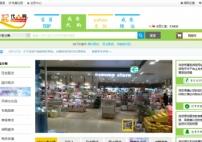 日本代拍系统-一起代购网