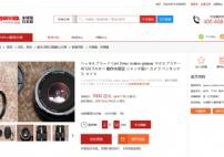 雅虎代拍系统-全球淘日本站