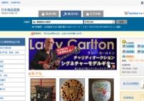 日本雅虎代拍系统-日本直销商品网