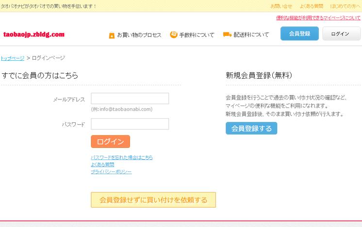 日本淘宝代购系统