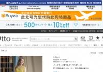 日本购物系统