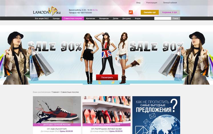 俄罗斯购物商城