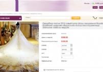 俄语购物网站系统-婚纱购物网