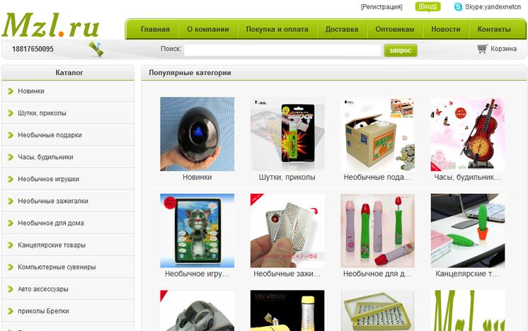 俄文购物商城系统