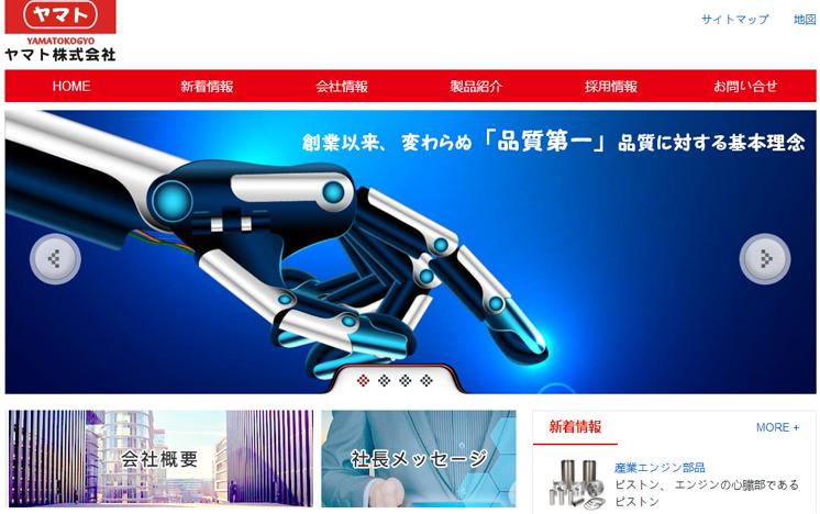 日本企业网站建设