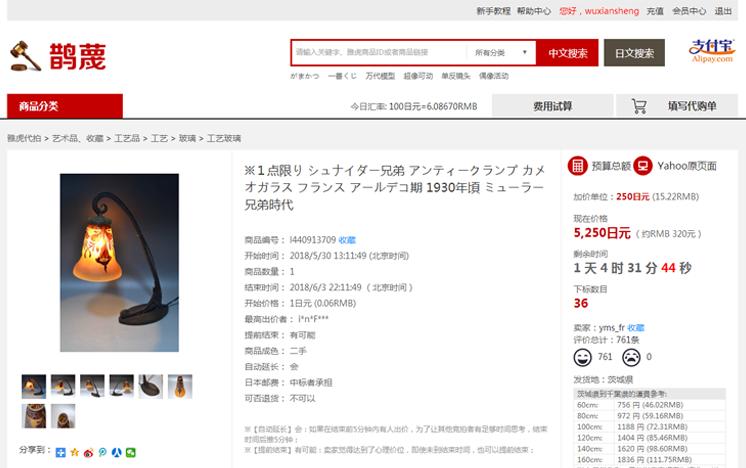 日本雅虎代拍系统