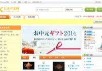 日本雅虎竞拍系统