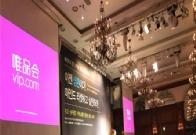 唯品会助力韩国Fashionbiz特别研讨会 促进品牌联动