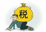 什么?日本也要调整税费?