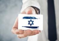 想成为以色列电商的一员吗?