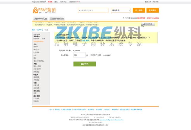eBay代拍系统-保证金页面