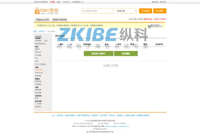 eBay代拍系统-询价商品页面