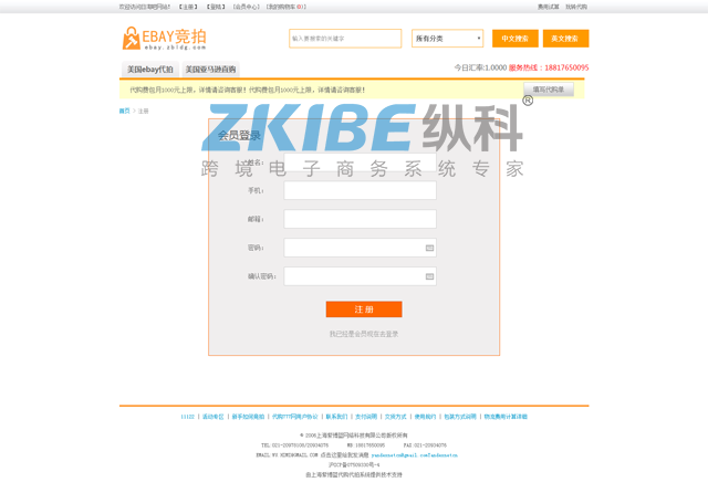 eBay代拍系统-注册页面