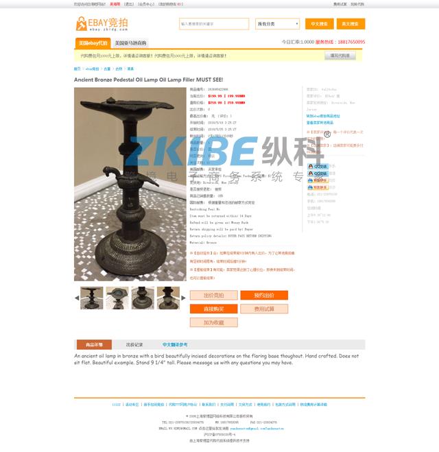 ebay代拍系统商品详情展示