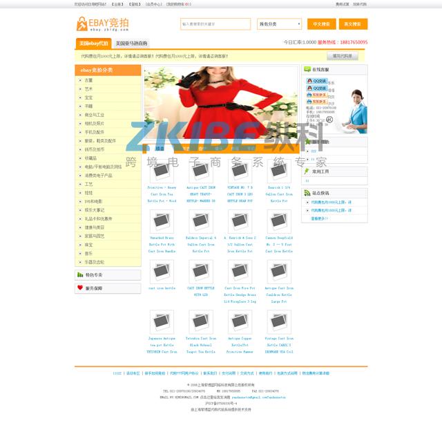 ebay代拍系统-首页