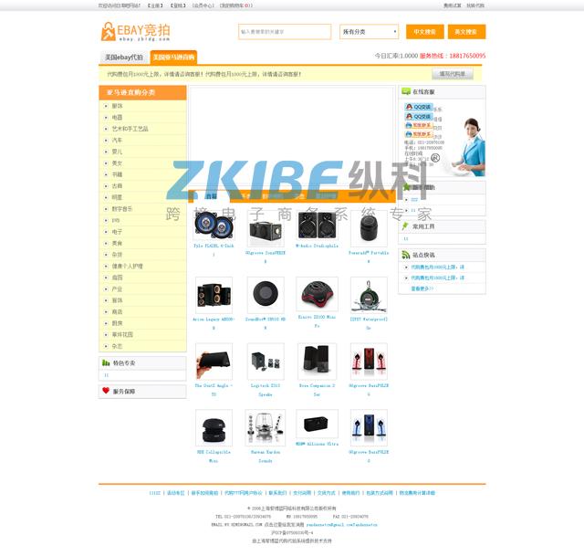 eBay代拍系统美国亚马逊直购版块
