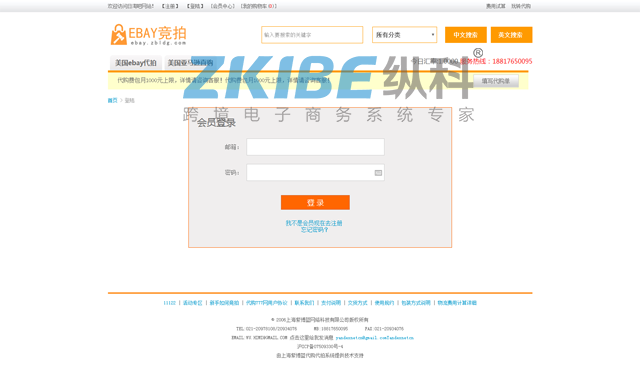 eBay代拍系统-登录页面