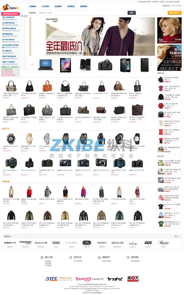 全球代购系统-首页(美国亚马逊购物版块)