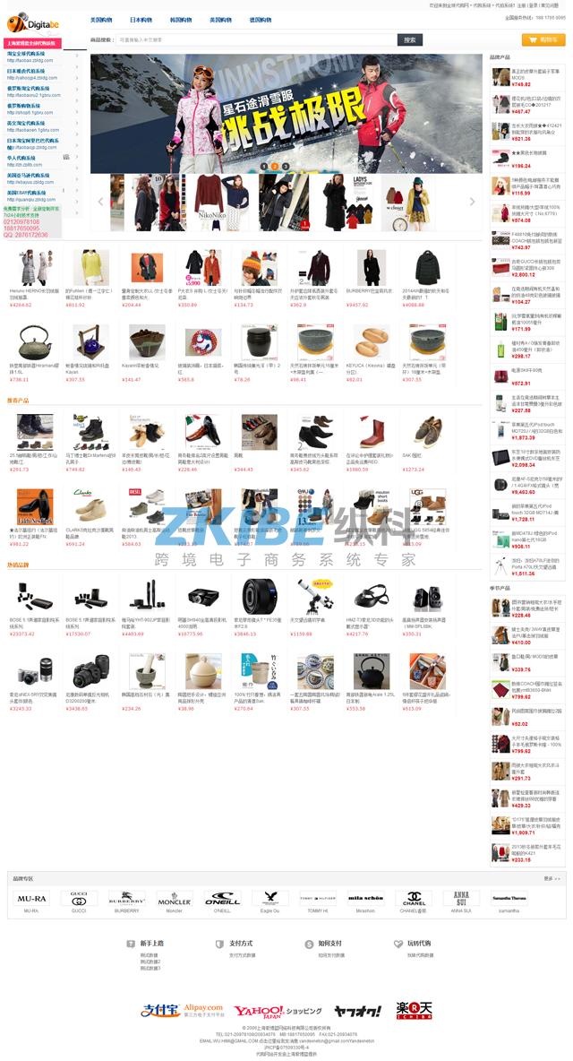 全球代购系统-美国ebay购物版块
