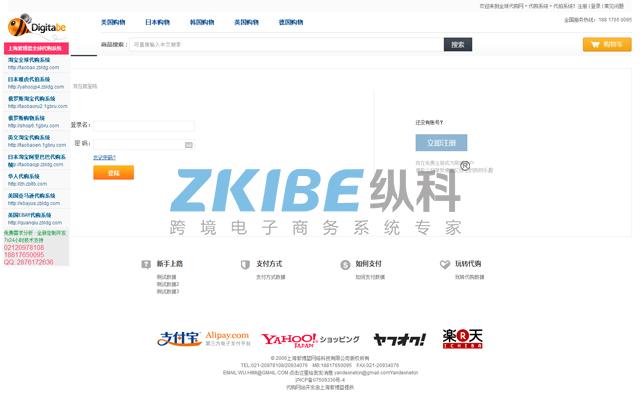 全球代购系统-登录页面