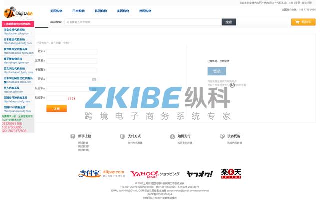 全球代购系统-注册页面