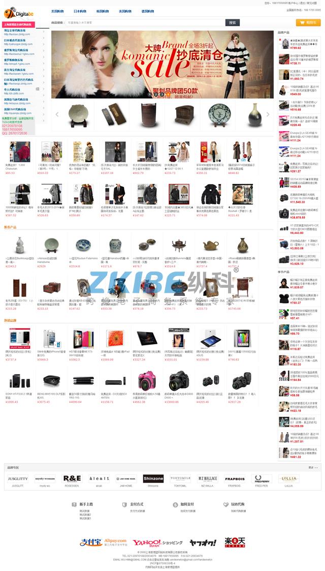 全球代购系统-日本乐天购物版块