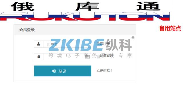 俄库通海外仓系统-登录页面