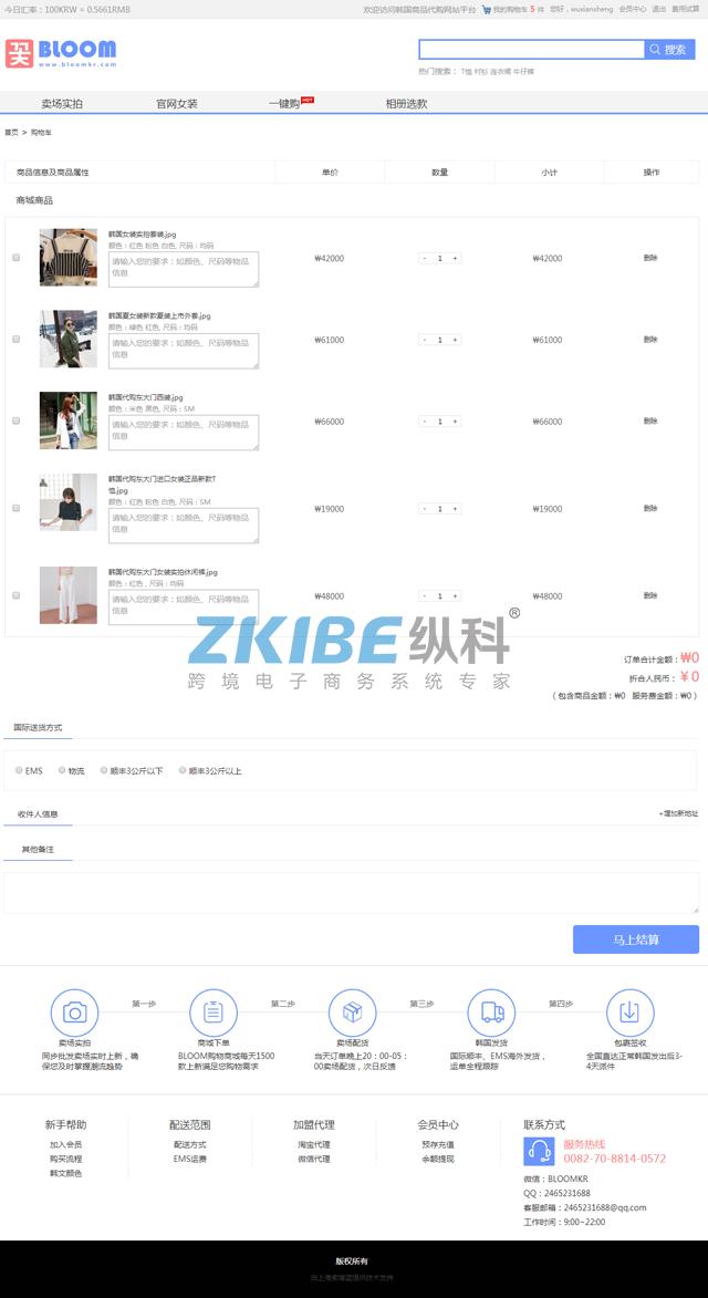 韩国海淘系统-购物车页面