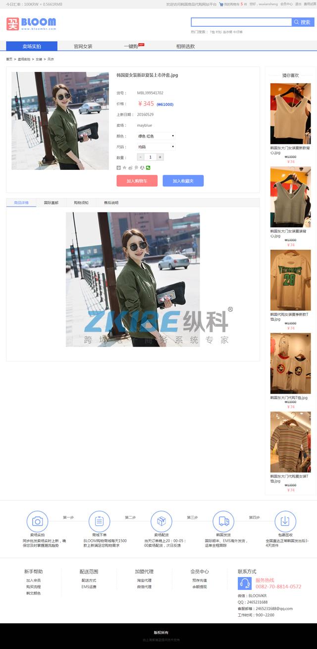 韩国海淘系统-商品详情展示页面