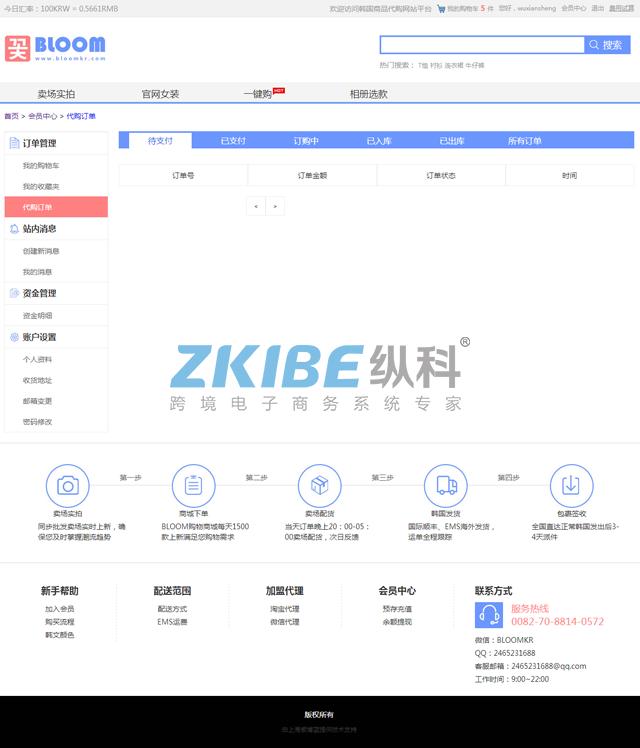 韩国海淘系统-代购订单页面