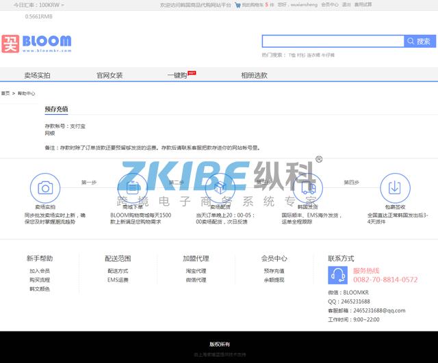 韩国海淘系统-帮助中心(预存充值)页面