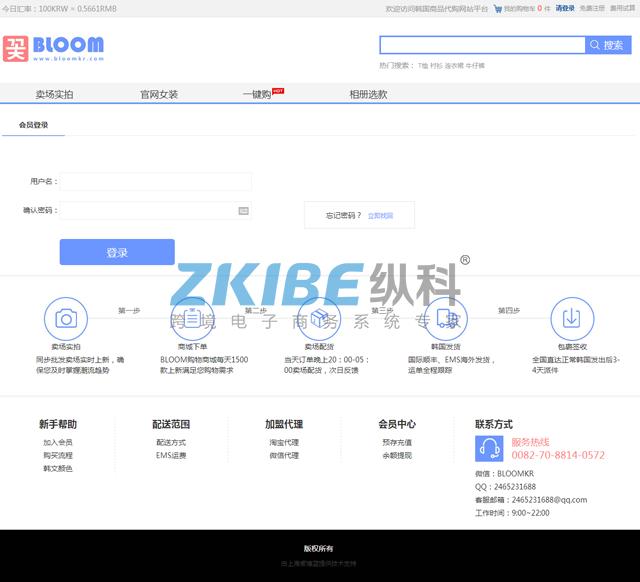韩国海淘系统-登录页面