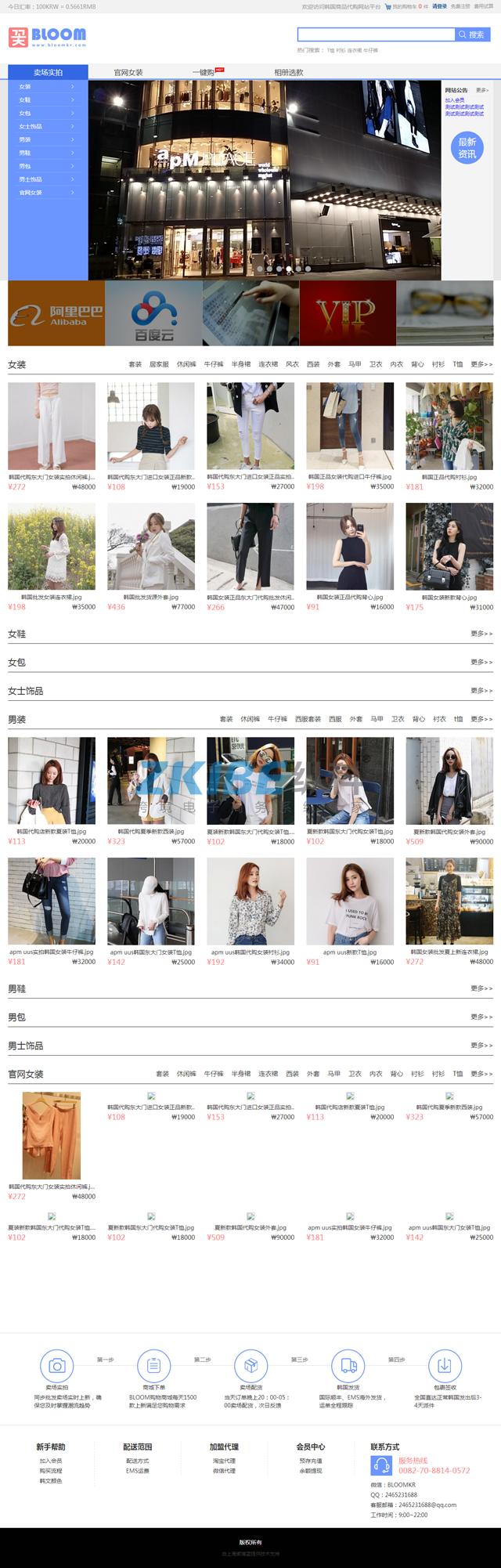 韩国海淘系统-首页