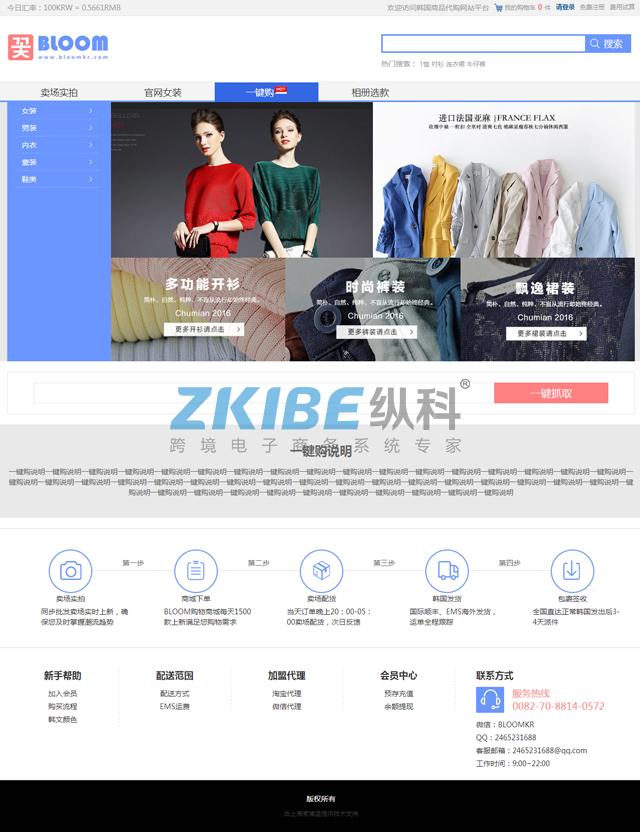 韩国海淘系统-一键购物版块
