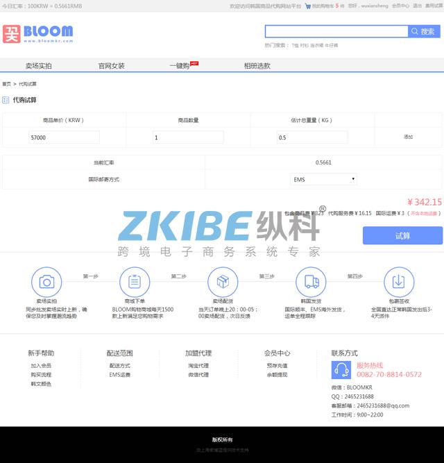 韩国海淘系统-代购试算页面